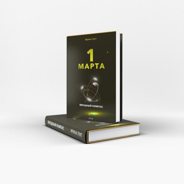 1 Марта