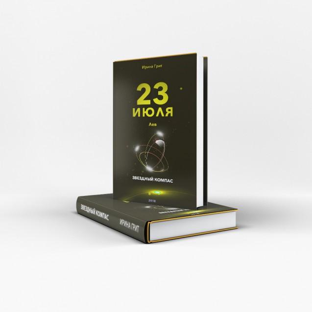23 Июля, Лев