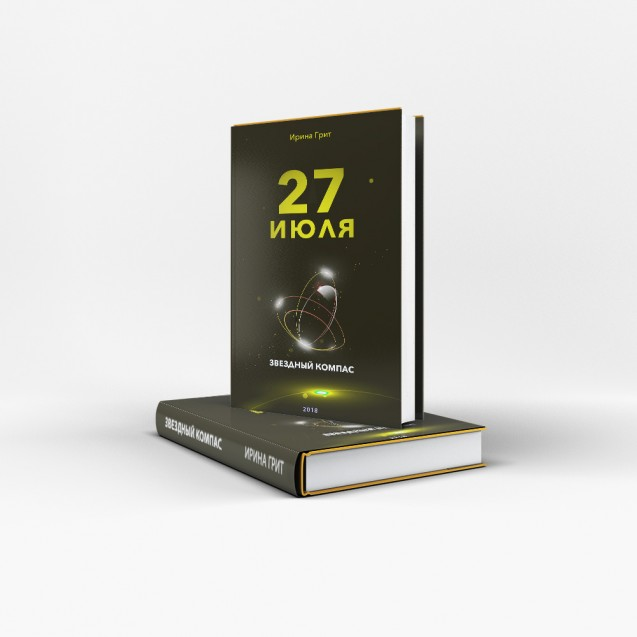 27 Июля